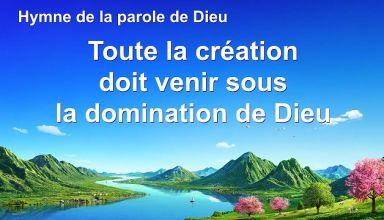 Chanson chrétienne en français, la domination de Dieu